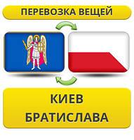 Перевозка Личных Вещей Киев - Братислава - Киев!