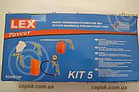 Набір пневматичних інструментів LEX  KIT5