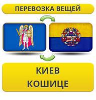 Перевозка Личных Вещей Киев - Кошице - Киев!
