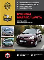 Книга Hyundai Matrix 2001-10 бензин, дизель Руководство по ремонту, техобслуживанию и эксплуатации