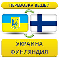 Перевозка Личных Вещей Украина - Финляндия - Украина!