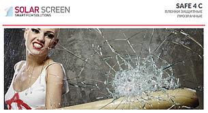 Защитная пленка Solar Screen 115 мкр. SAFE 4 C светопропускаемость 85% 1,524 м.