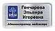 Бейдж металлический именной на магните или булавке 75х38, фото 5
