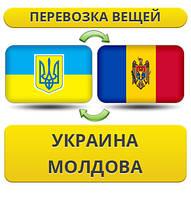 Перевозка Личных Вещей Украина - Молдова - Украина!