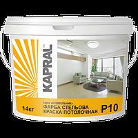 Краска Kapral Р 10, 7 кг (5л) - Краска потолочная,  Белоснежная глубокоматовая краска для потолков