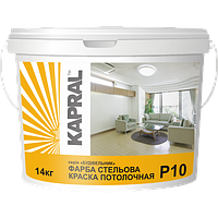 Краска Kapral Р 10, 14 кг (10л) - Краска потолочная, Белоснежная глубокоматовая краска для потолков