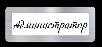 Металлический бейдж с окошком для сменного имени на магните/булавке 78х30 мм.