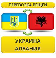 Перевозка Личных Вещей Украина - Албания - Украина!