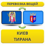 Перевозка Личных Вещей Киев - Тирана - Киев!