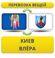 Перевозка Личных Вещей Киев - Влёра - Киев!