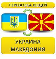Перевозка Личных Вещей Украина - Македония - Украина!