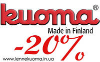 До 20 сентября -20% на всю обувь KUOMA