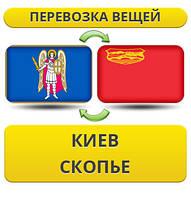 Перевозка Личных Вещей Киев - Скопье - Киев!