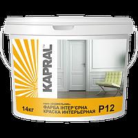 Краска Kapral Р 12, 14 кг (10л) - Белая матовая водно-дисперсионная краска для потолков и стен