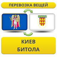 Перевозка Личных Вещей Киев - Битола - Киев!