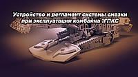 Устройство и регламент системы смазки при эксплуатации комбайна 1ГПКС