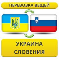 Перевозка Личных Вещей Украина - Словения - Украина!