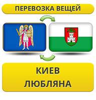 Перевозка Личных Вещей Киев - Любляна - Киев!