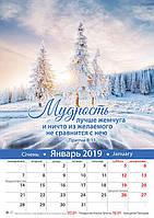 """Календарь большой на 2019 """"Мудрость"""""""
