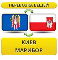 Перевозка Личных Вещей Киев - Марибор - Киев!