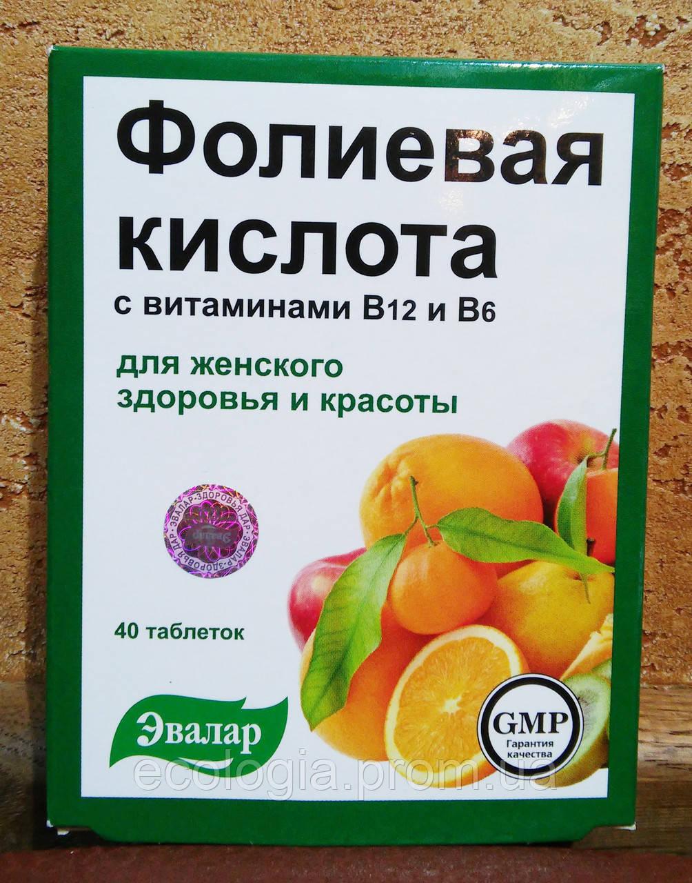 Кислота Фолиевая с витаминами B 12 и B 6 Эвалар всем! для здоровья и красоты, 40 табл.