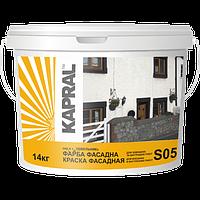 Kapral S05, 1,4 кг белая -  Краска фасадная матовая водно-дисперсионная акриловая краска. Фасадная краска