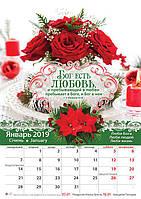 """Календарь малый 2019 """"Бог есть любовь"""""""