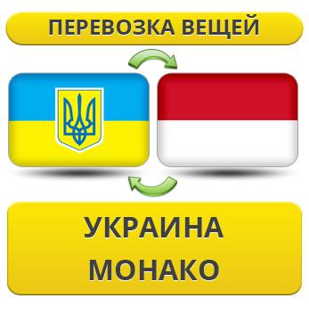 Перевозка Личных Вещей Украина - Монако - Украина!