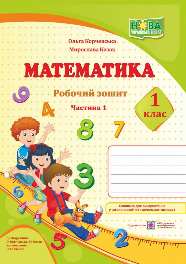 НУШ. Математика 1 класс. Рабочая тетрадь: часть 1 (к учебнику Корчевской)