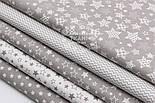 """Набір тканин 40*40 см з 5 шт """"Зірки дрібні і міні-зигзаг"""" колір сірий, фото 3"""