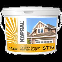 Фарба Kapral ЅТ 16, 13,8 кг - Адгезійна кварцова грунт-фарба