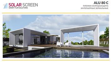 Зеркальная пленка Solar Screen Alu 80C, пропускаемость 20%. 1.52 метра