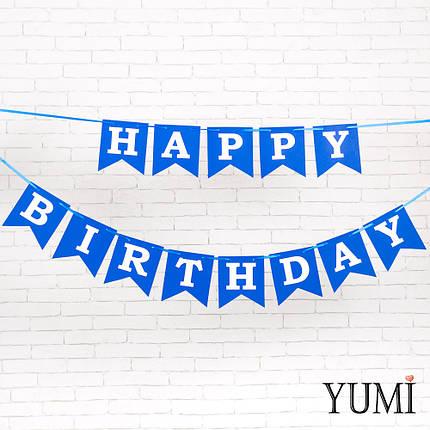 Гирлянда флажки Happy Birthday СИНЯЯ, фото 2