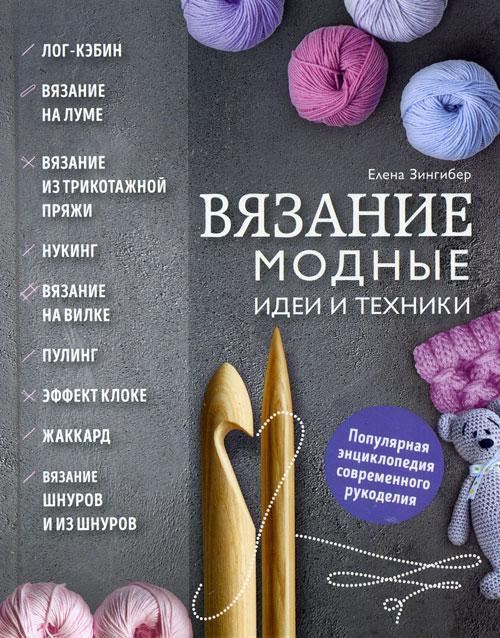 """Книга """"Вязание. Модные идеи и техники""""  Елена Зингибер"""
