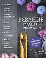 "Книга ""Вязание. Модные идеи и техники""  Елена Зингибер , фото 1"