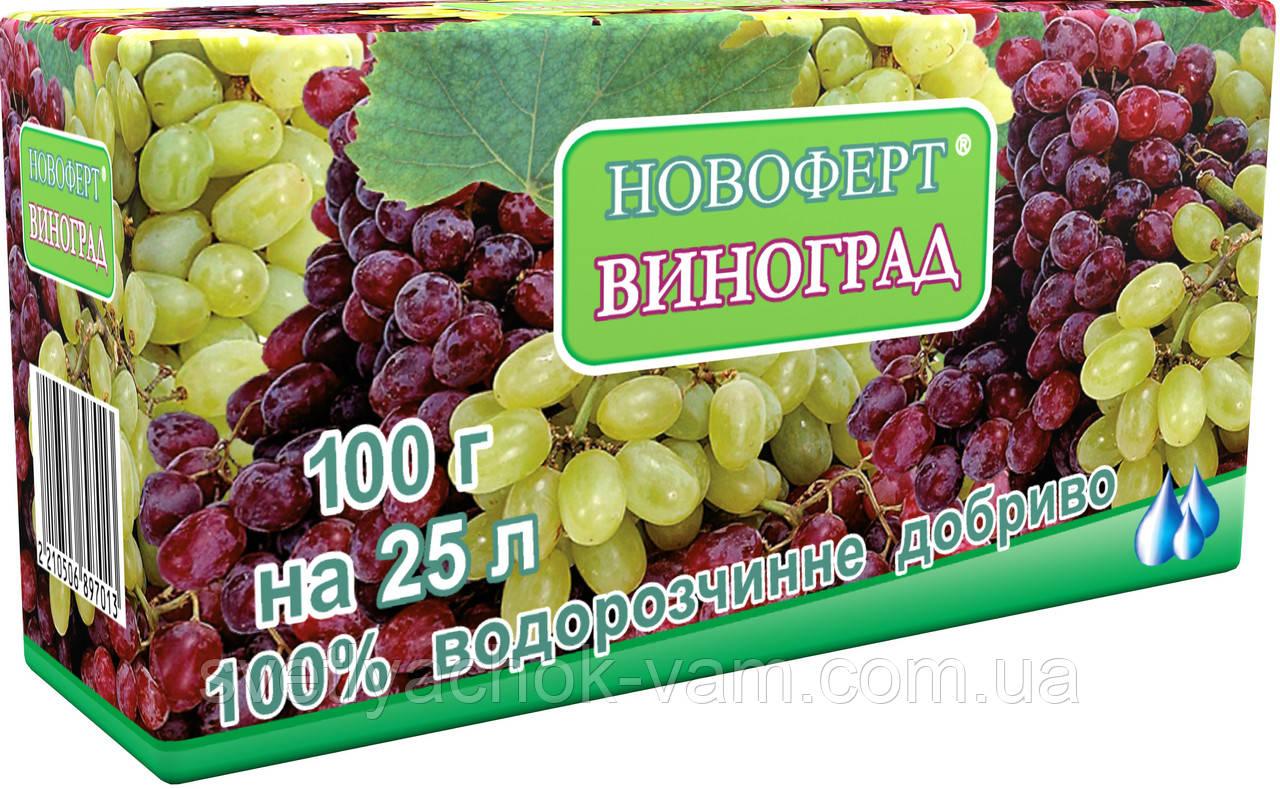 Водорастворимое удобрение для Винограда не содержит нитратов, упаковка 100 г на 25 л воды