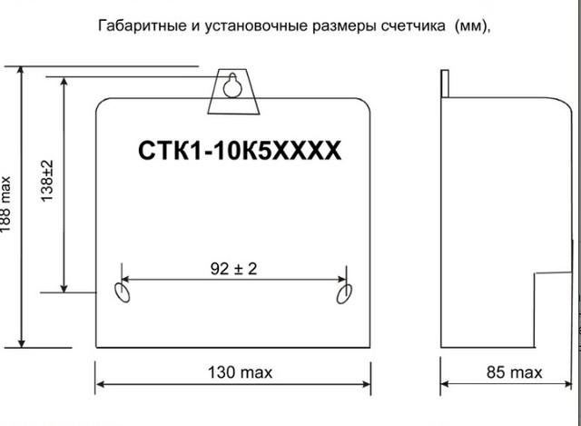 Электросчетчик СТК1-10. K52I4Zt