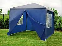 Павильон садовый шатер 3х3 м с четырьмя стенками (синий) (тент шатер садовий з 4 стінками)