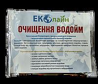 Биопрепарат для очистки водоемов ЭКОЛАЙН 20г