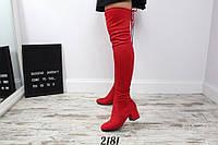 Женские красные демисезонные ботфорты- чулки на удобном каблуке 5см