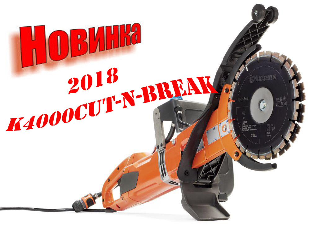 Электрорез K4000Cut-n-Break 220-24
