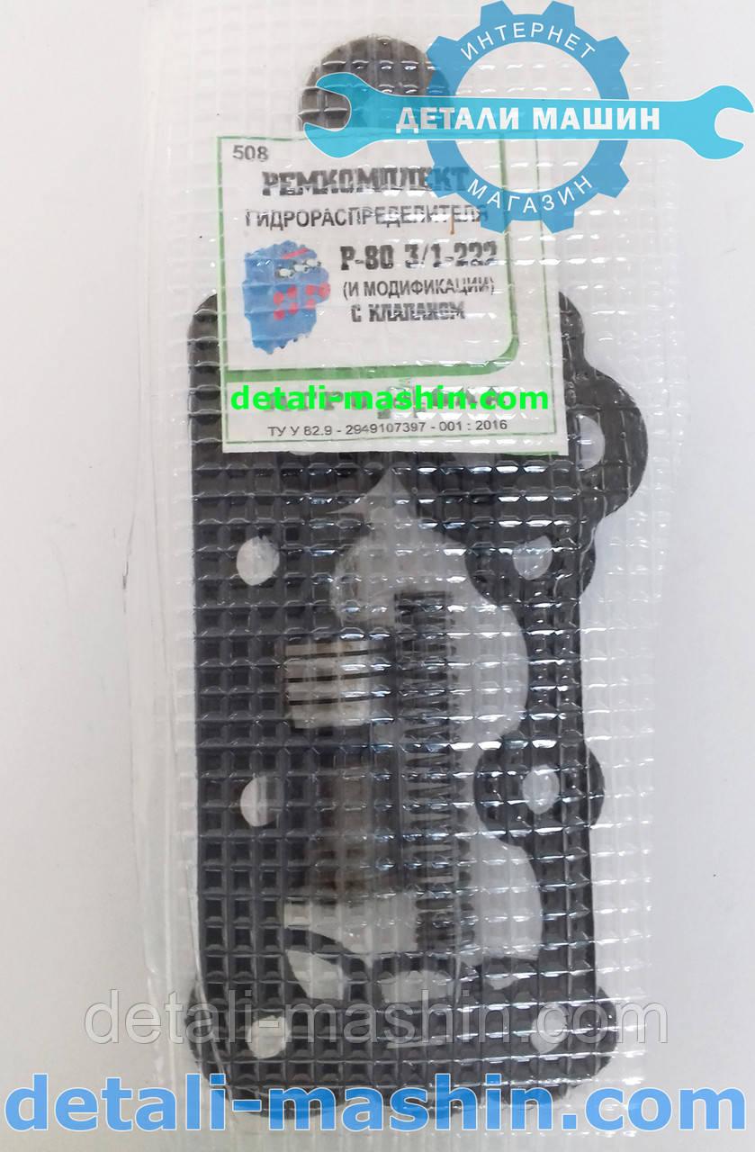 Ремкомплект гидрораспределителя Р-80 3/1 222 с клапаном р.к.508