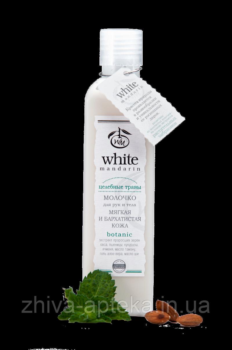 Молочко для рук і тіла серії «Цілющі трави»