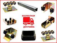Фурнитура для откатных ворот Svit Vorit Lux весом до 500 кг (комплектующие, ролики) с направляющей 5 метров