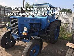 Навесное устройство тракторов МТЗ-80, МТЗ-82