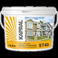 Фарба Kapral ЅТ-40, 14.8 кг - Адгезійна кварцова грунт-фарба