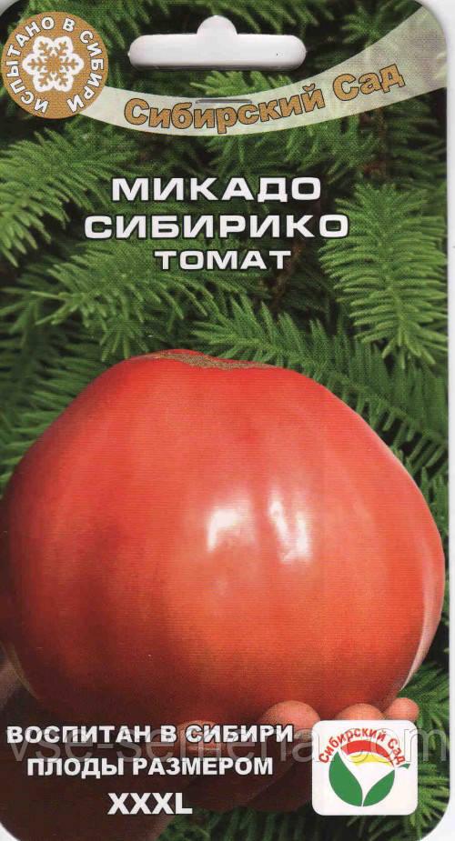 Томат Микадо-Сибирико, 20шт.