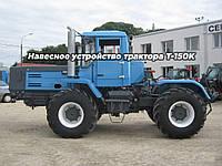 Навесное устройство трактора Т-150К