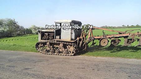 Работа трактора Т-74 с прицепным гидроуправляемыми машинами.
