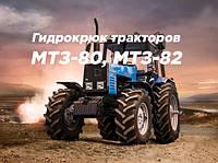 Гидрокрюк тракторов МТЗ-80, МТЗ-82